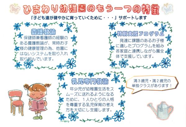 ひまわり幼稚園の特徴